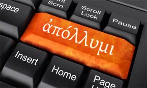 "apollumi - the Greek word for ""destroy"""